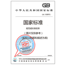 GB/T 17322.3-1998 农药 挂号卫生用杀虫剂的室内药效评估 小型烟