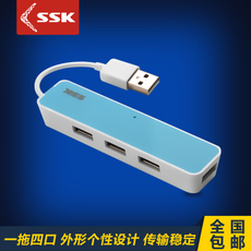 SSK飚王 口琴SHU026 USB2.0 HUB 一拖四 4口集线器分线器 特价