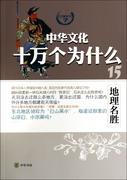 地理名勝/中華文化十萬個為什么  博庫網