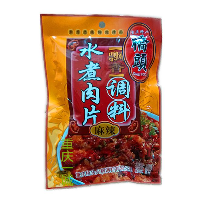 【满6袋包邮】重庆特产桥头水煮肉片调料120g 水煮牛肉麻辣味道