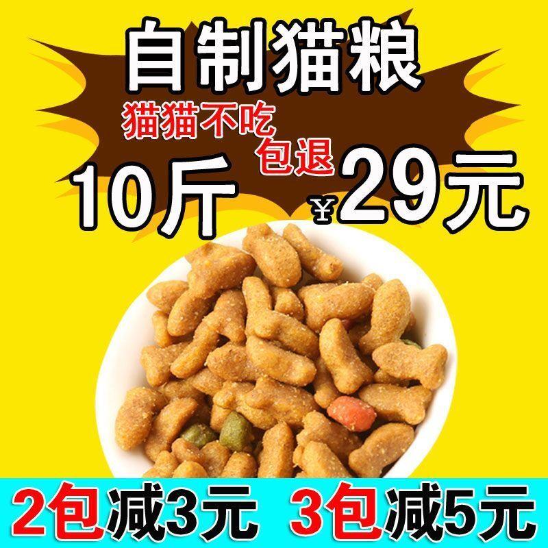 健乐宠天然猫粮10斤5Kg海洋鱼味幼猫 成猫流浪猫主粮多省包邮