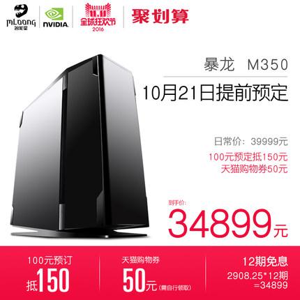入手评价:名龙堂暴龙M350 i7 6950X/新TITAN X水冷DIY游戏台式组装电脑主机感受