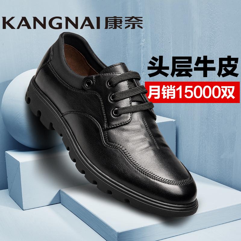 康奈男鞋 韩版休闲鞋男士皮鞋单鞋1162010真皮潮流休闲鞋子皮鞋男