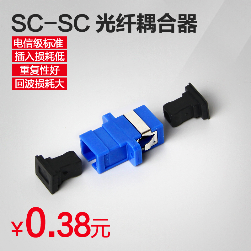 tanghu sc simplex flange fiber coupler scsc flange connector fiber adapter telecommunications level