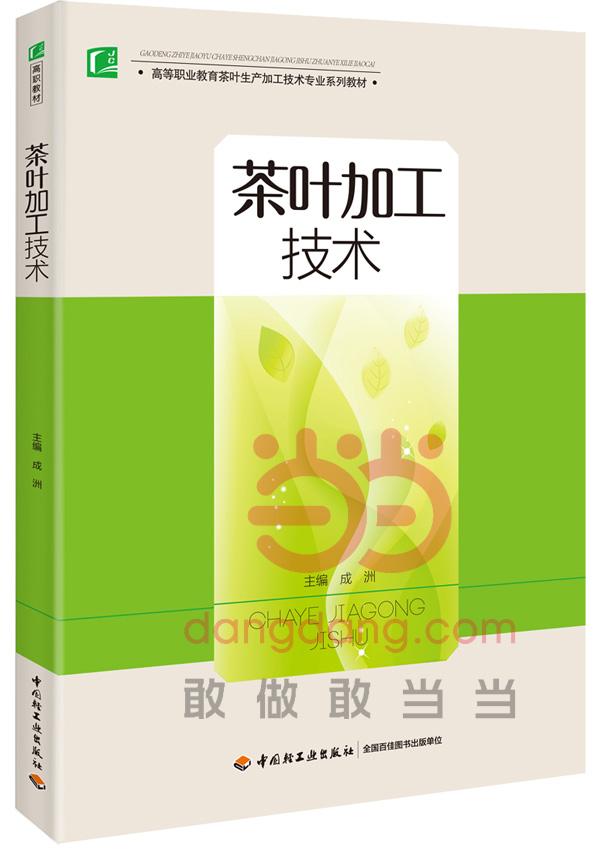 茶叶加工技术 高等职业教育茶叶生产加工技术专业系列教材 正版书籍 成洲 中国轻工业出版社 绿茶 红茶 乌龙茶白茶 黄茶 花茶