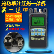 New optical power meter red-light sources-one red light pen red fiber optic power meter Tester pen 10 km