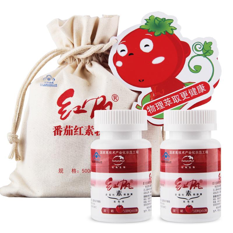 红帆R番茄红素软胶囊 500mg/粒*60粒*2瓶新疆抗氧化保健品