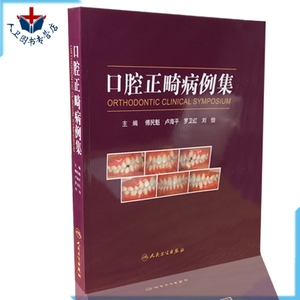 Human health agency genuine Orthodontics case set Fu Minkui Lu Haiping Periodontal disease orthodontic cleft lip and palate sequence orthodontic examination diagnosis occlusion treatment medical books medicine health stomatologist reference book