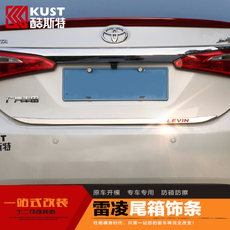 雷凌后备箱饰条 尾箱下饰条 专用于丰田14-16款雷凌尾箱亮条改装