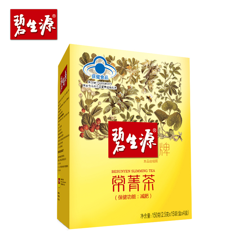 碧生源减肥茶叶常菁茶肠清茶保健泡茶叶水即冲即饮男女减肥茶60袋