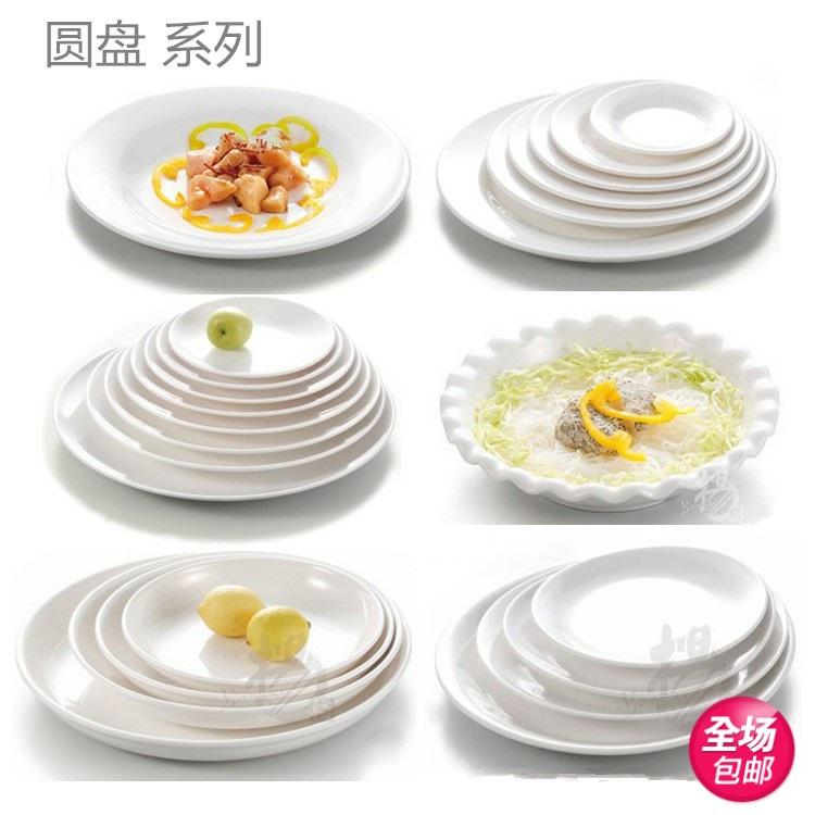 仿瓷圆盘酒店白色餐馆餐具密胺火锅菜盘餐厅树脂带耳浅盘特价包邮