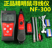Smart NF-300 network monitoring private line line line-Finder search line no noise interference