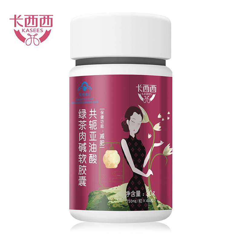 卡西西左旋肉碱胶囊40粒顽固型减肥瘦身燃脂可搭酵素代餐粉咖啡茶