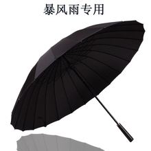 特价包邮男女雨伞长柄创意晴雨伞双fj13伞超大5y柄伞24骨