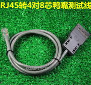 Network RJ45 8-pin duck-billed jumper wire frame testing wire network heads go 4 for 8 core duck test line