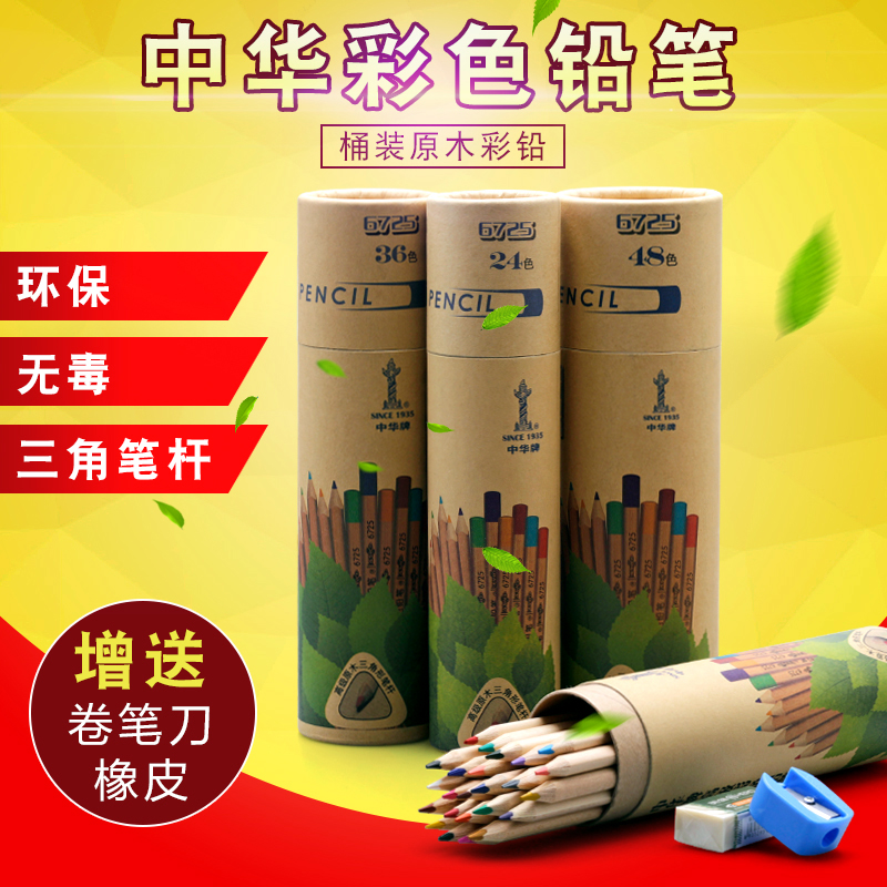 中华彩铅6725学生手绘彩色铅笔12