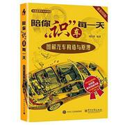 【現貨】陪你識車每** 圖解汽車構造與原理 汽車發動機修理技能教材 汽車結構構造原理維修教程書 新華書店正版暢銷書籍