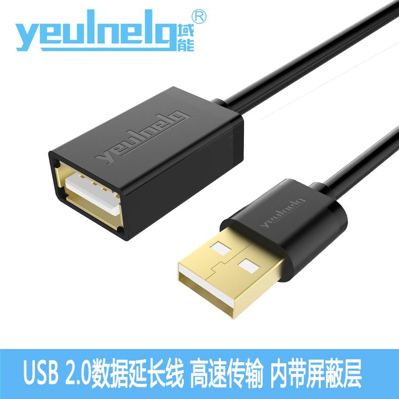 域能 USB2.0公对母电脑数据延长线U盘鼠标键盘手机充电加长连接线