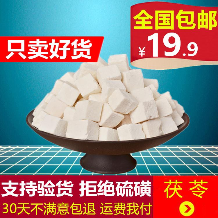 野生中药材茯苓 茯苓丁白茯苓茯苓块伏苓片可磨 粉 无硫500克包邮