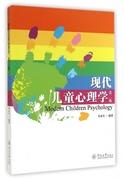 現代兒童心理學(第2版) 博庫網