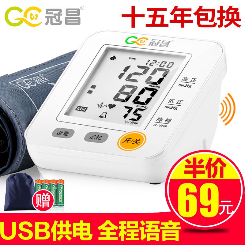 语音测电子家用老人压全自动高精准上臂式量血压计测量表仪器充电