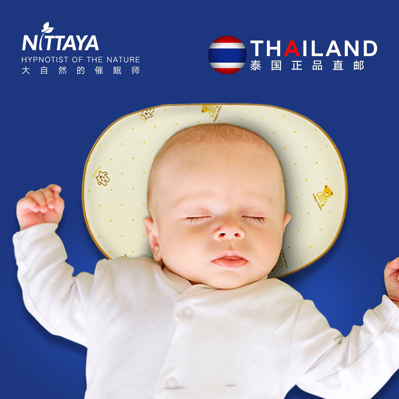 nittaya·婴儿矫正定型枕