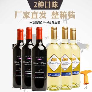 红魔 买三送三半干红酒甜白葡萄酒6支装送开酒器