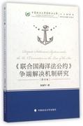 聯合國海洋法公約爭端解決機制研究(修訂版)/中國政法大學