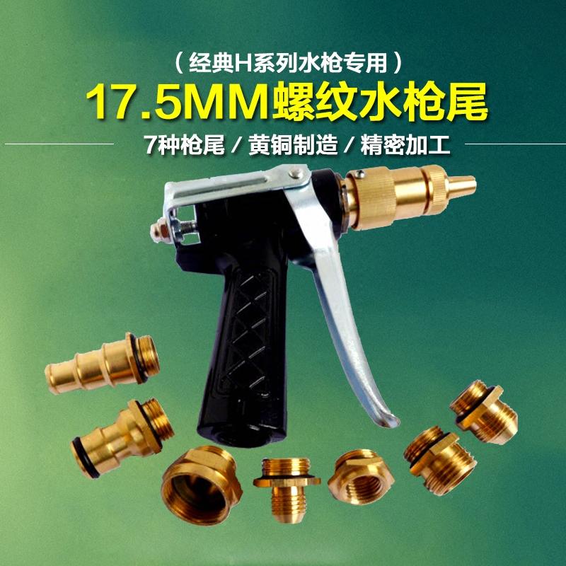 高压洗车机奶嘴连接快接黑水枪纯铜配件尾部转换接头纯铜宝塔尾巴