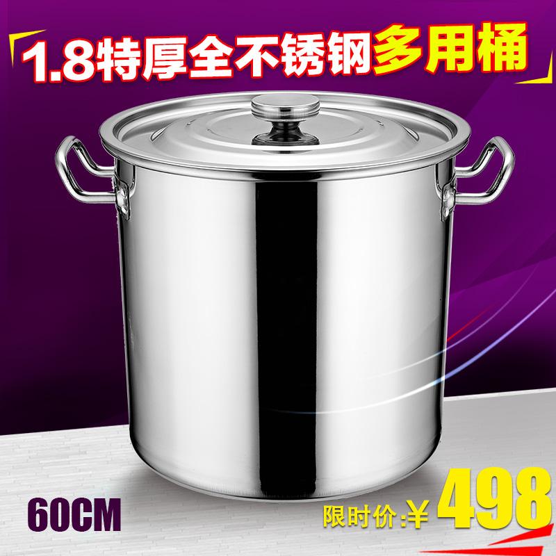 1.8木丰 60CM不锈钢汤桶加厚特大商用卤味桶圆桶大汤锅 烹饪锅具