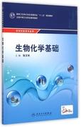 生物化學基礎(供農村醫學專業用全國中等衛生職業教育教材)