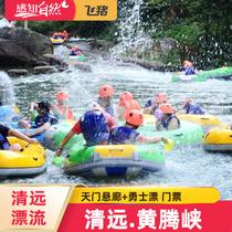 台湾周邊游清遠漂流大球拍玻璃橋勇士漂天門懸廊黃騰峽漂流