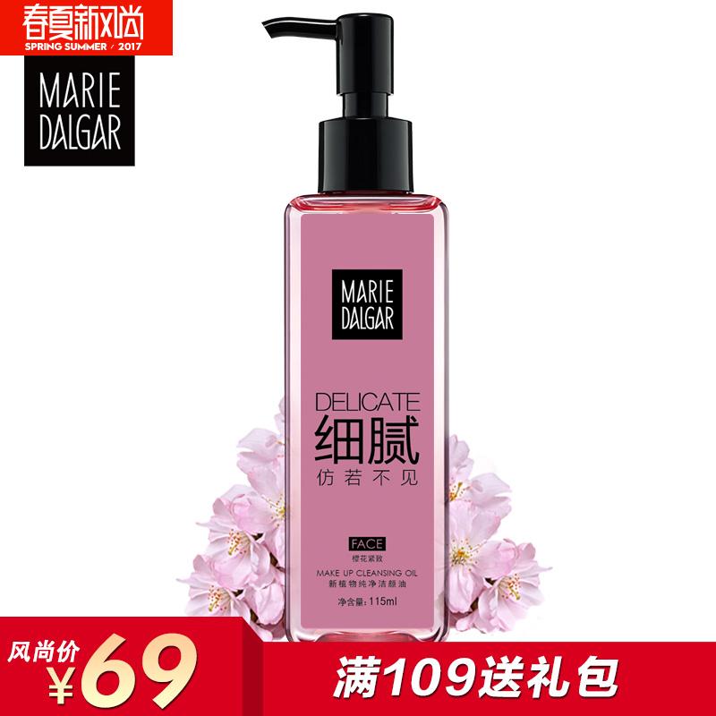 玛丽黛佳新植物纯净洁颜油樱花紧致温和洁净保湿滋润脸部卸妆油产品展示图1