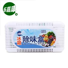 乐嘉康冰箱除味盒 活性炭除臭剂除味剂去甲醛竹炭包清洗去除异味