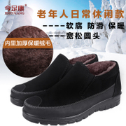 In winter father shoes old old old Beijing cloth shoes men's shoes men warm old shoes casual shoes