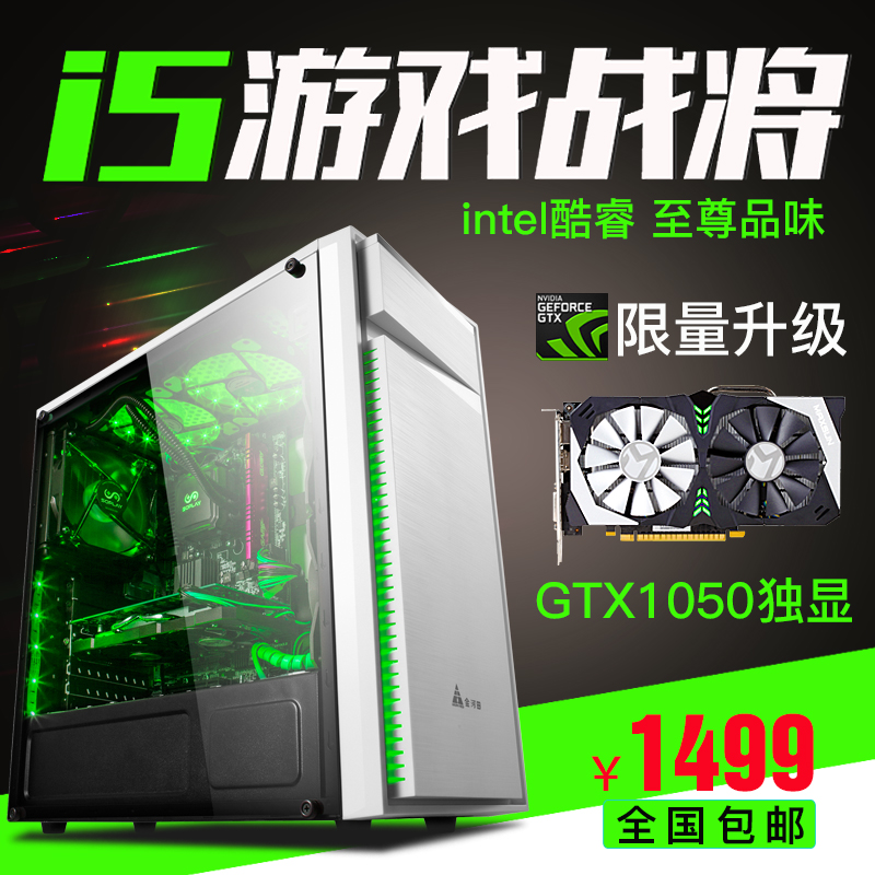 I5四核1050独显台式机DIY组装电脑主机网吧电竞游戏主机守望先锋