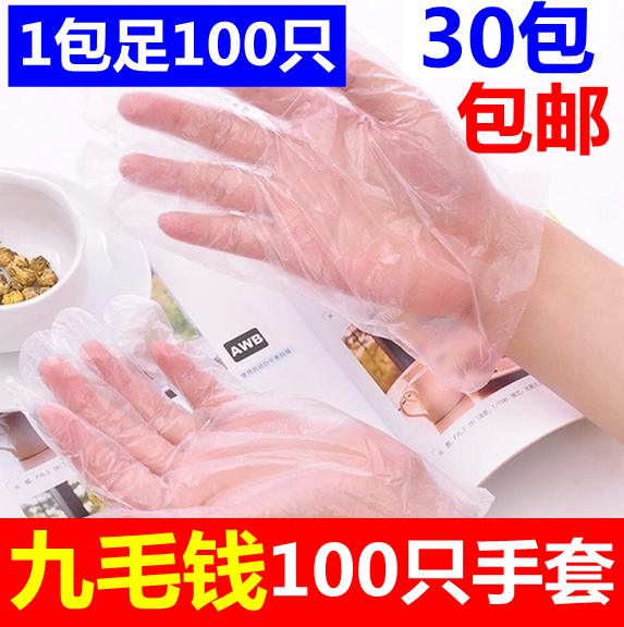 一次性手套食品餐饮美容家务手膜加厚PE透明塑料薄膜手套批发包邮