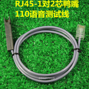 RJ45 110 duck head jumper wire 1 to two core duck test line 110 telephone speech test line