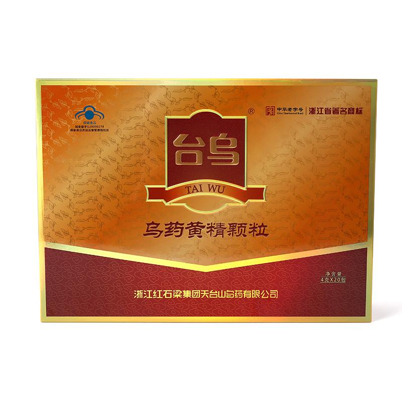 台乌牌乌药黄精颗粒 4g/包*20包 天台乌药黄精 保健品中老年礼品