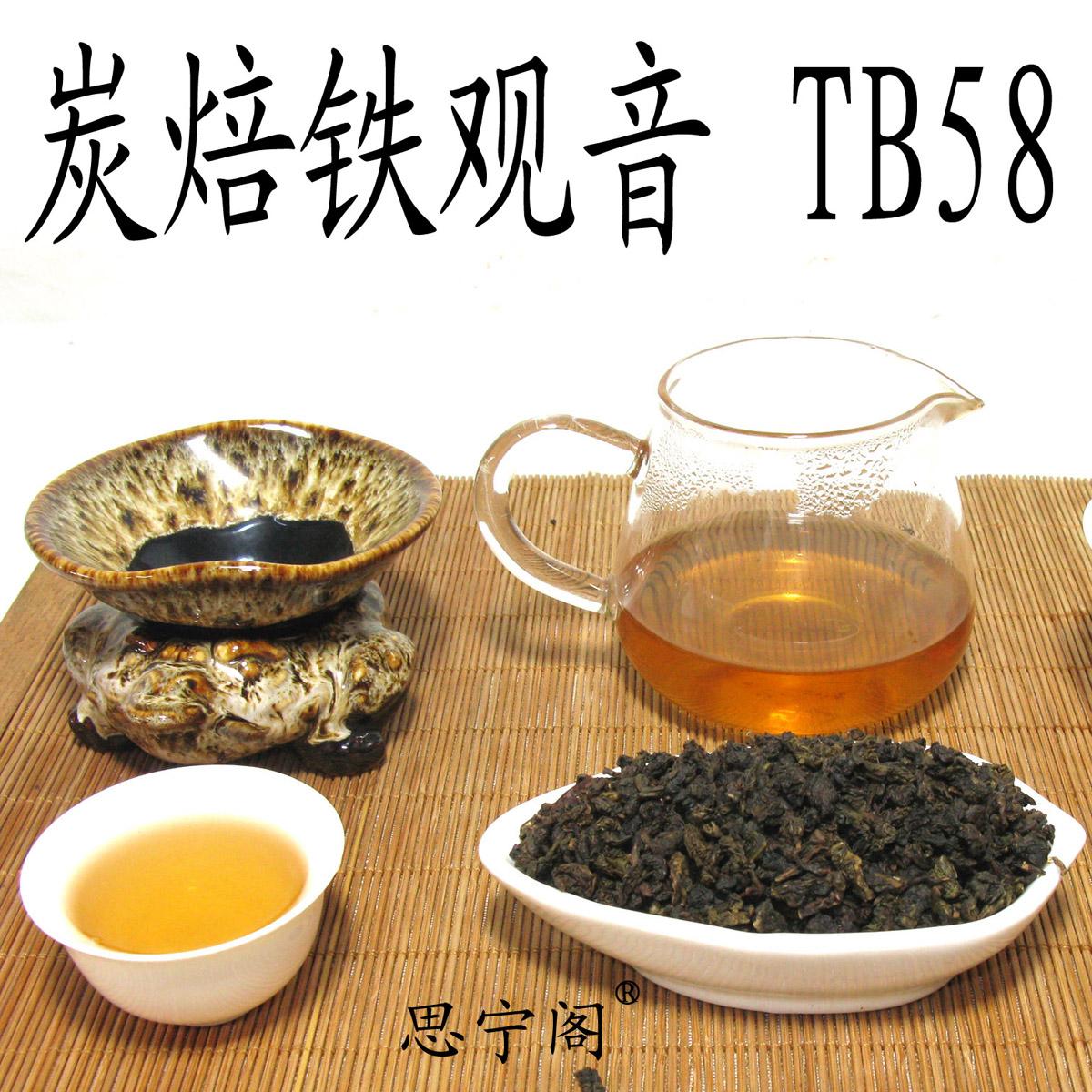碳培铁观音 浓香型 碳焙熟茶 炭焙铁观音 柴烧 乌龙茶叶 春茶TB58
