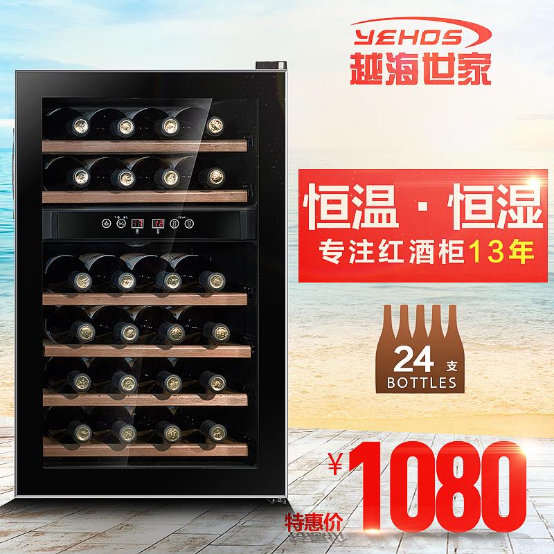 越海世家 BW-65DD 电子红酒柜 恒温葡萄酒冷藏柜 家用冰吧 双温区