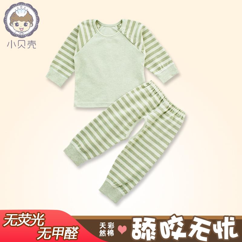 小贝壳彩棉婴儿衣服套装空调装秋衣秋裤0-1-3宝宝春秋季纯棉内衣