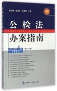 公檢法辦案指南(2014年第9輯總***77輯) 博庫網