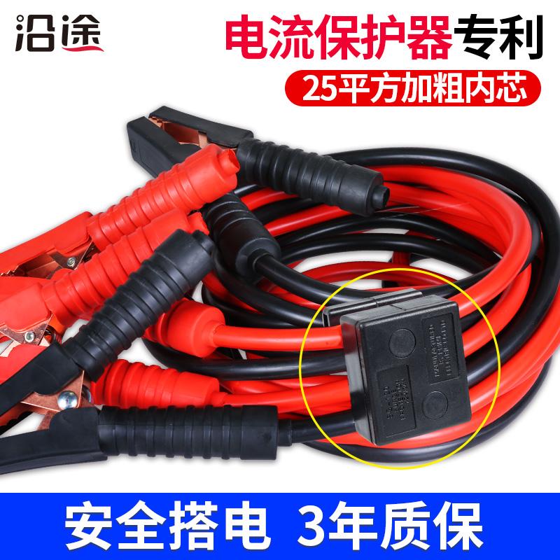沿途汽车电瓶线搭火线过江龙鳄鱼夹子电池连接线搭铁打火线搭电线