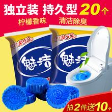 20个洁厕宝蓝gn4泡洁厕灵jm除臭球马桶冲水去污洁厕块除味剂