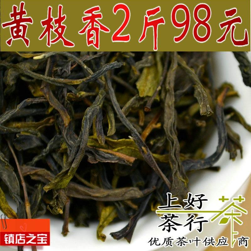 乌龙茶叶 潮州凤凰单枞茶黄枝香单丛55元一斤500克袋装直销价包邮
