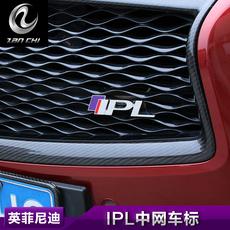 英菲尼迪中网标 英菲尼迪Q50L改装车标 个性IPL标 Q50运动前车标
