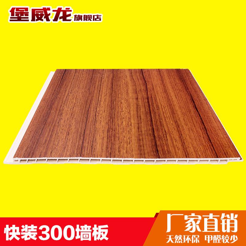 新品竹木纤维集成墙面板300快装墙板欧式背景墙生态木吊顶护墙板