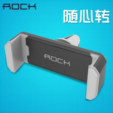 ROCK 车载手机支架 汽车手机支架通用出风口车用苹果6/5s导航支架