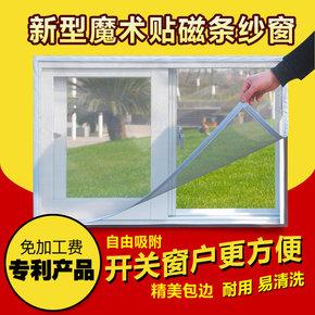 定做简易沙窗新型防蚊子隐形纱窗自粘磁性磁条魔术贴纱窗纱网纱门